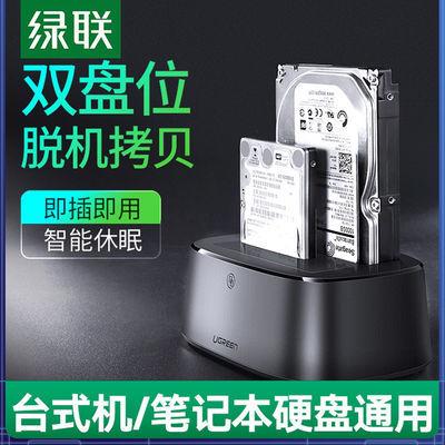 绿联硬盘盒外接2.5/3.5英寸SATA硬盘底座USB3.0双硬盘对拷数移动
