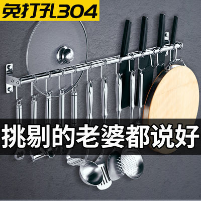 不锈钢厨房挂钩架免打孔挂杆挂钩式置物架刀架强力粘钩粘胶墙壁挂