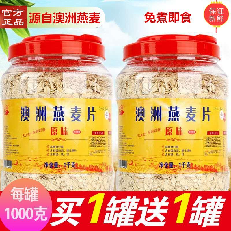 买1送1免煮燕麦片澳洲进口营养冲饮原味即食代餐无蔗糖800g/1000g