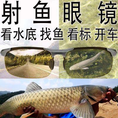 射鱼眼镜深水找鱼看水底专用钓鱼神器开车高清变色偏光太阳镜墨镜