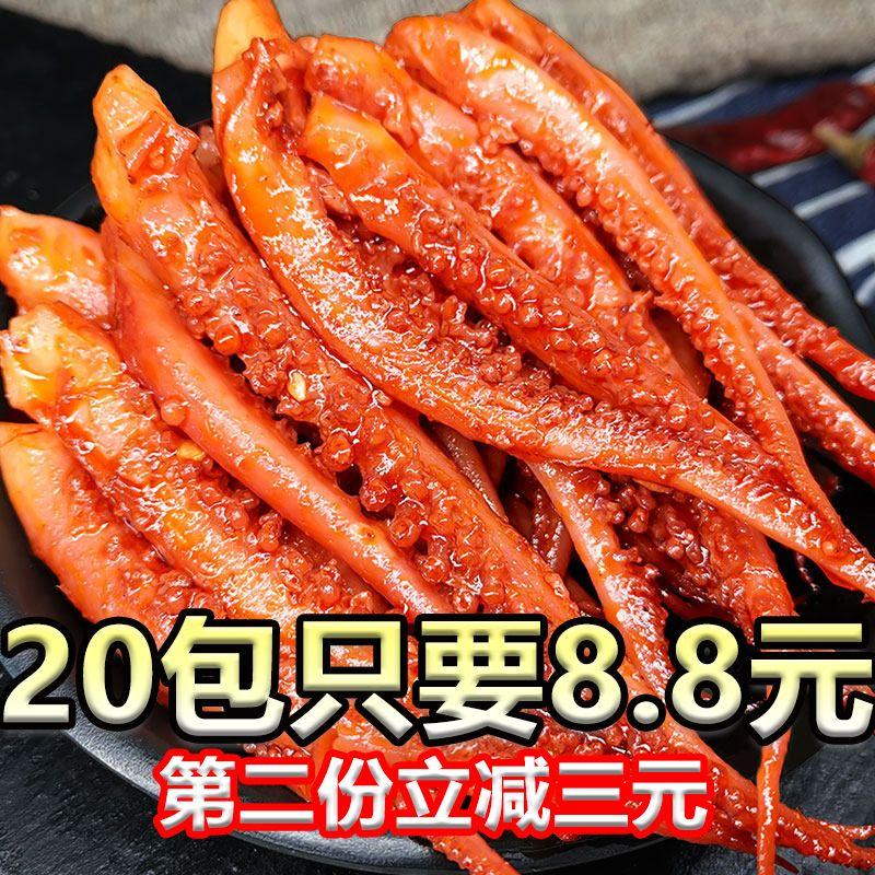 富庶洞庭香菇铁板鱿鱼须丝香辣铁板海味即食休闲零食湖南特产鱿鱼