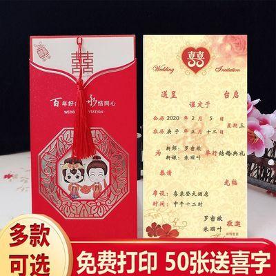 现货速发【10-100张】免费打印请帖婚宴结婚创意请帖红色请柬喜帖