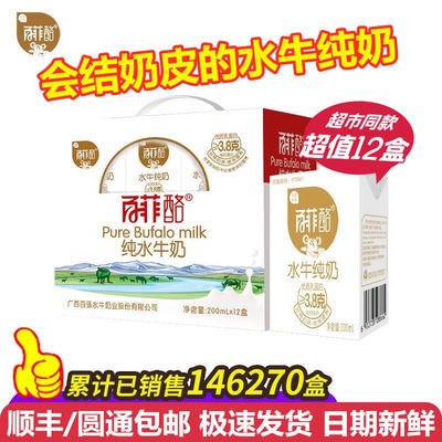百菲酪水牛纯奶200ml10盒*12盒装整箱高钙儿童学生营养早餐纯牛奶