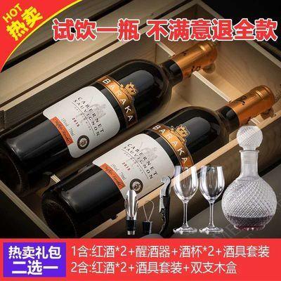 红酒2支装干红葡萄酒红酒整箱礼盒装皮盒红酒高档酒水正品多套餐