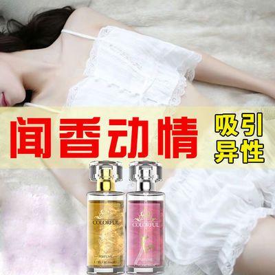 【正品闻香动情】男士女士香水持久淡香吸引异性约会车载学生神器