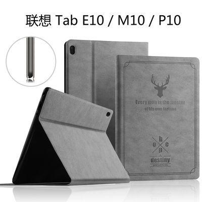 联想Tab M10 TB-X605N保护套P10 X705L防摔皮套E10 X104F平板外壳