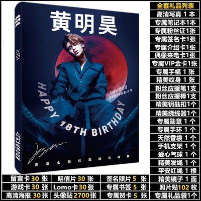 偶像练习生Justin黄明昊周边同款签名海报写真集照片明信片包邮