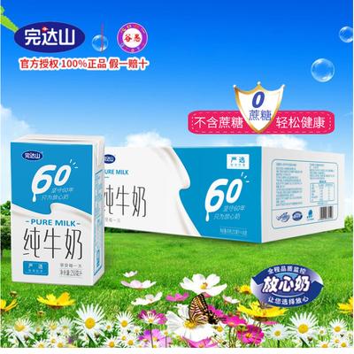【4月产】完达山纯牛奶16盒特价无糖无添加全脂纯牛奶250ml*16