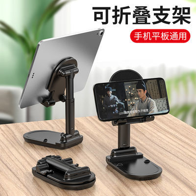 手机桌面支架 床头迷你便携折叠升降 手机ipad平板通用