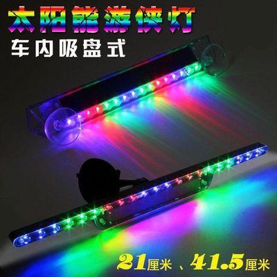 汽车太阳能警示灯 车载LED游侠灯 车用多功能装饰爆闪灯 防追尾灯