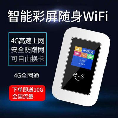 全网通随身WiFi无线插卡路由器4G移动联通电信手机车载mifi上网宝
