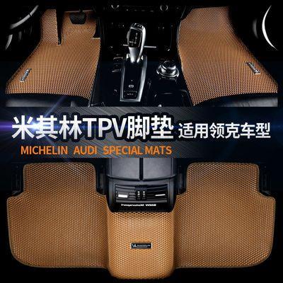 米其林TPV汽车脚垫专车专用领克01领克02领克03新能源地毯式脚垫