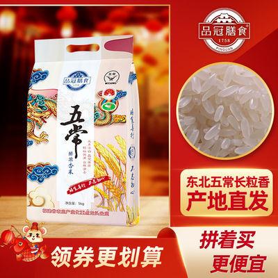 2019年新米东北五常长粒香/稻花香大米10斤产地直发   珍珠米10斤