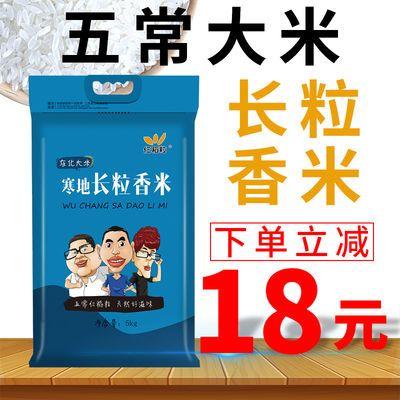 【2019新米】五常长粒香大米10斤东北大米农家五常稻花香米新米