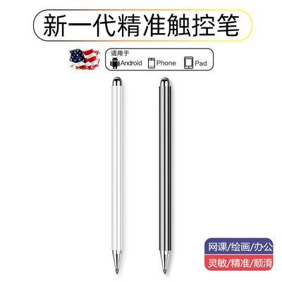 2020新款电容笔ipad笔安卓触控笔手写笔触屏笔通用小米华为三星