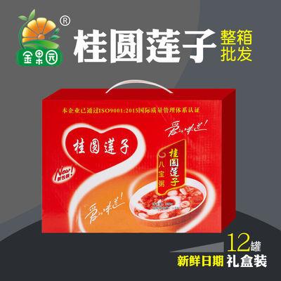 【新鲜日期】金果园 桂圆莲子八宝粥整箱装批发价 黑米营养速食粥