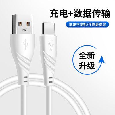 苹果手机数据线安卓s5安卓小米2plus78华为type-c充电线vivo快充