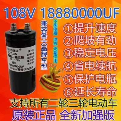 48V60V72V100V电动车提速器 加速器 电动车提速电容 电动车电容器