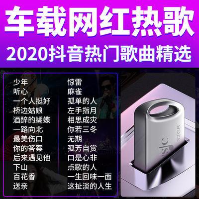 汽车载u盘高音质车用2020抖音新歌无损dj劲爆高清mp4音乐优盘mp3
