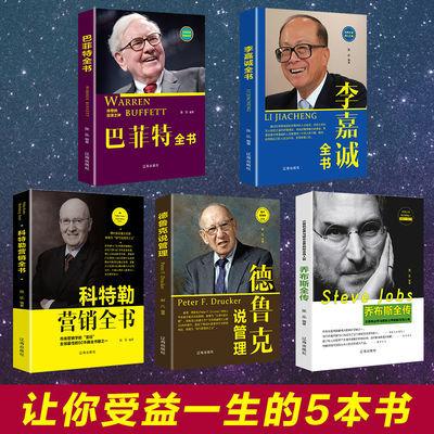 乔布斯传正版全5册巴菲特李嘉诚科特勒德鲁克成功励志名人传记书