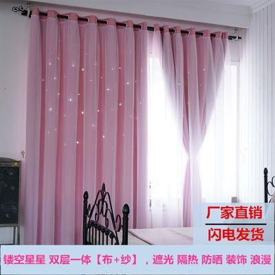 韩式布纱一体双层遮光镂空星星窗帘公主风粉色挡光窗帘卧室客厅阳