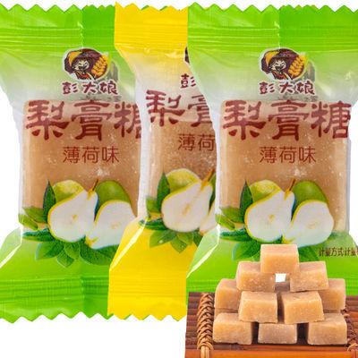 正宗百草梨膏糖润喉清凉糖100克多规格可选散装袋装糖果批发