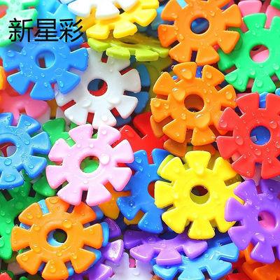 儿童玩具雪花片积木拼装宝宝益智玩具男孩女孩大号加厚拼插雪花片