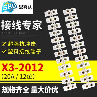 X3-2012塑料接线端子排20A12位电线连接器对接接线柱端子排