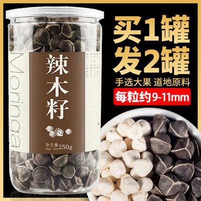 辣木籽正宗印度进口特级辣木籽野生大粒纯天然功效买一送一共500g