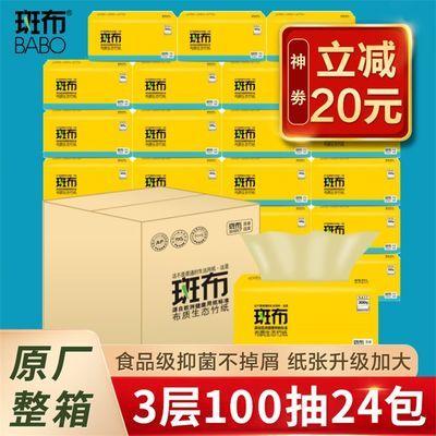 【神�涣⒓酢堪卟颊�箱24包本色抽纸100抽实惠家用装卫生纸巾批发