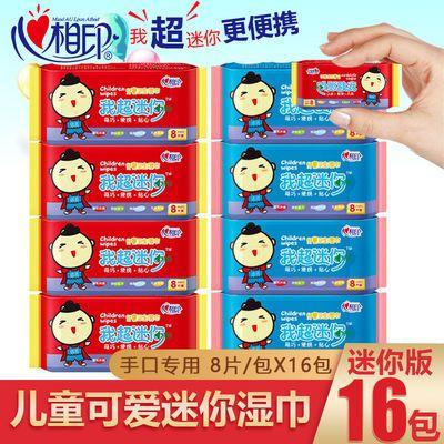 心相印儿童湿巾迷你可爱湿纸巾便携式婴儿手口专用新生小包装湿巾