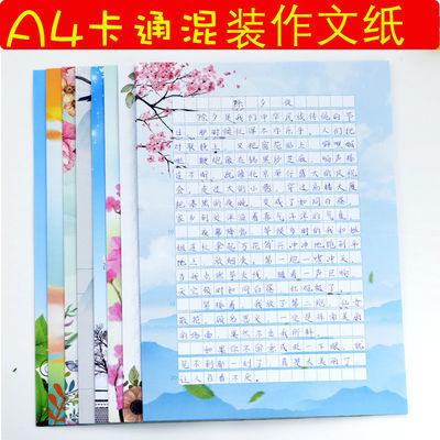 。A4卡通作文稿 学生用方格彩色信纸300格信签作品展示比赛专用包
