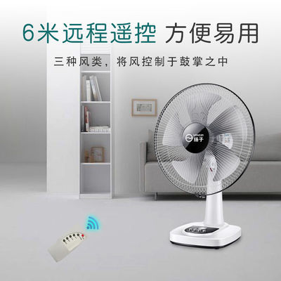 扬子电风扇台式家用12寸16寸静音学生宿舍摇头定时节能台扇落地扇