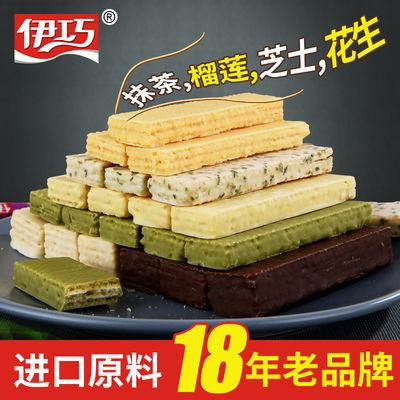 伊巧水果威化饼干夹心代餐休闲零食小吃饼干批发巧克力礼包小零食