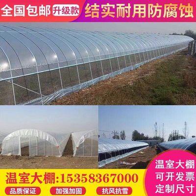 温室大棚大棚骨架养殖大棚种植大棚大棚钢管蔬菜大棚大棚支架全套
