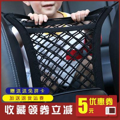 汽车座椅隔离网兜弹力网挂袋车载收纳袋车用置物袋车内 间椅背网