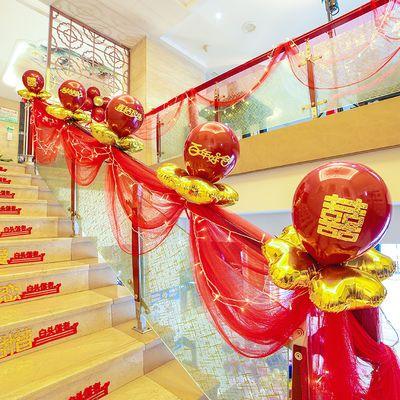 婚庆用品结婚楼梯扶手拉花装饰婚礼新房纱幔创意浪漫气球套装