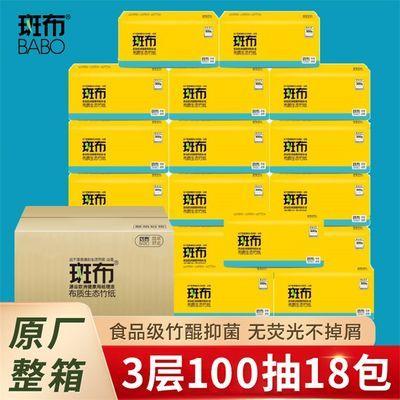 【整箱18包】斑布本色抽纸班布竹浆家用纸巾母婴餐巾纸家用无漂白