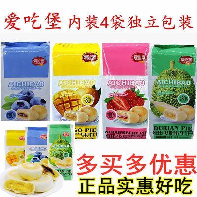 爱吃堡细沙榴莲饼200g袋装蓝莓饼草莓饼芒果饼网红零食品美味早餐