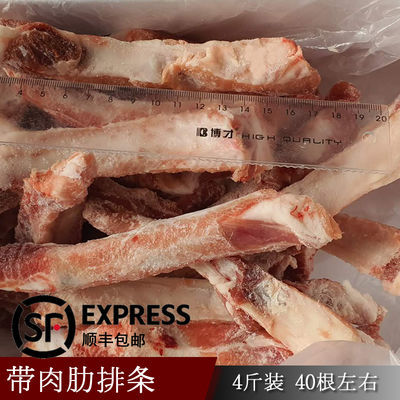 猪肋排条 猪肋条新鲜冷冻2斤4斤装 排骨条桥头排骨多肉排条 包邮