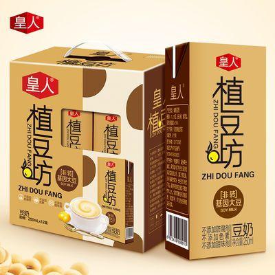 【新日期发货】植豆坊原味豆奶250ml/盒整箱营养浓早餐奶豆浆饮料