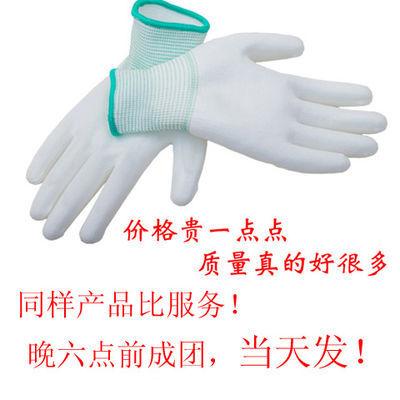 【劳保手套批发】涂掌手套 涂指手套劳保手套 pu 防静电 透气尼龙