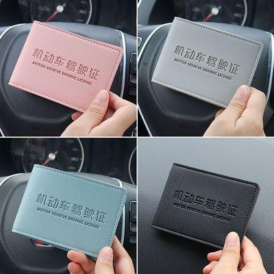 机动车驾驶证套男女个性韩国创意简约潮人可爱超薄行驶证套卡包