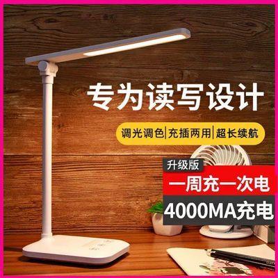 LED台灯护眼学习充插电式学生写字书桌宿舍床头卧室保视力阅读灯