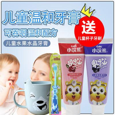 小浣熊儿童无氟牙膏可吞咽0-12岁水果味宝宝防蛀牙牙刷换牙期套装