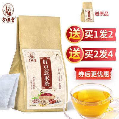 【买1发2】红豆薏米茶芡实薏仁赤小豆正品花草茶每袋150g/30包