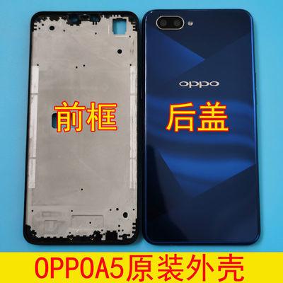 oppoA5原装后盖 A5手机电池后盖后壳 屏幕前框 中框 中壳 外壳