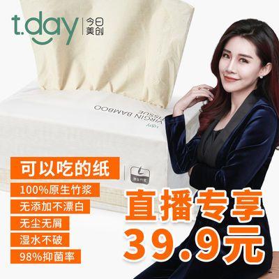 【超值体验装】竹浆本色卫生纸抽纸批发整箱家用大包抽纸巾家庭装