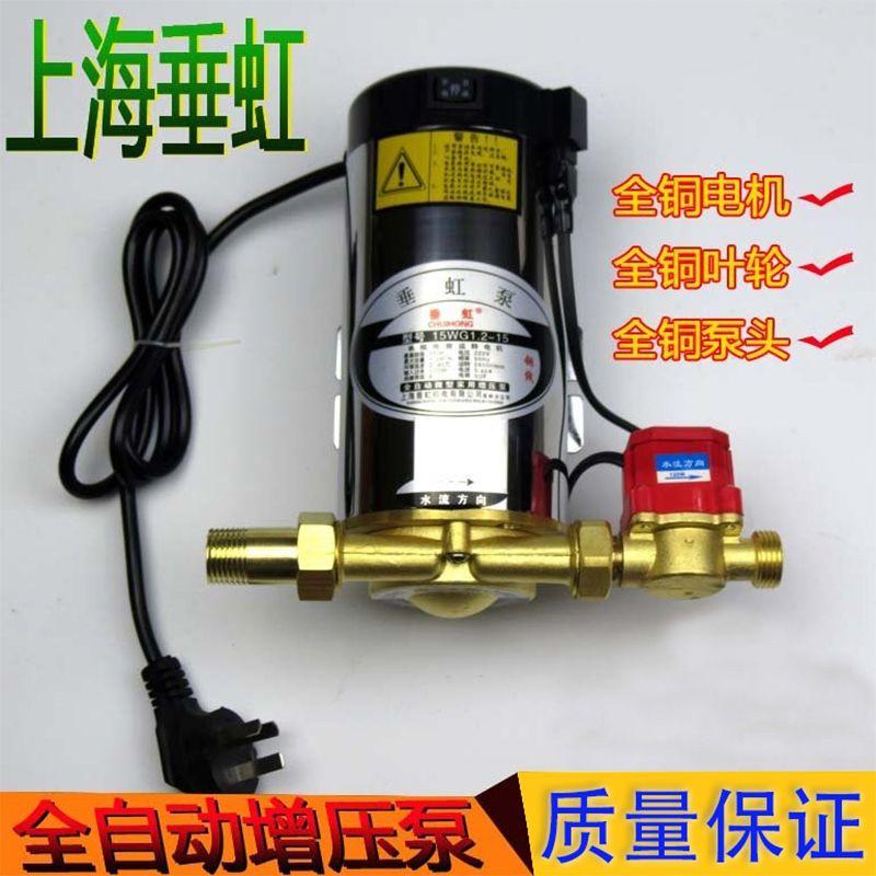 家用增压泵上海垂虹全自动热水器自来水小型水泵抽水机包邮