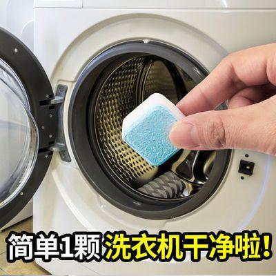 洗衣机槽泡腾片全自动滚筒洗衣机清洁剂杀菌消毒专用去污渍神器